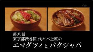 孤独のグルメ ブータン料理 ガテモタブン 場所 渋谷