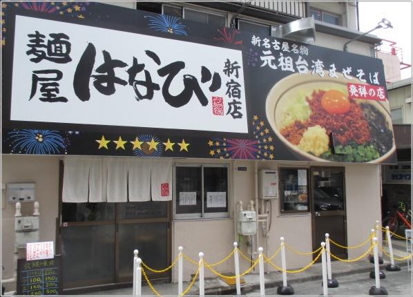 麺屋はなび 看板メニュー画像