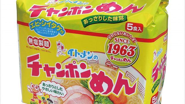 ちゃんぽん麺 イトメン アレンジ