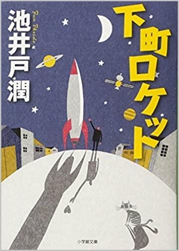 下町ロケット ガウディ編 キャスト