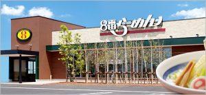 8番ラーメン 石川 人気 福井 富山 店舗
