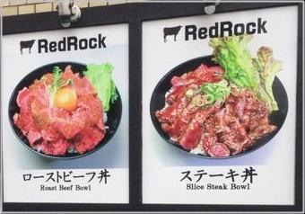 レッドロック 神戸 元町 行列