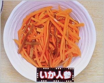 いか人参 福島県 郷土料理