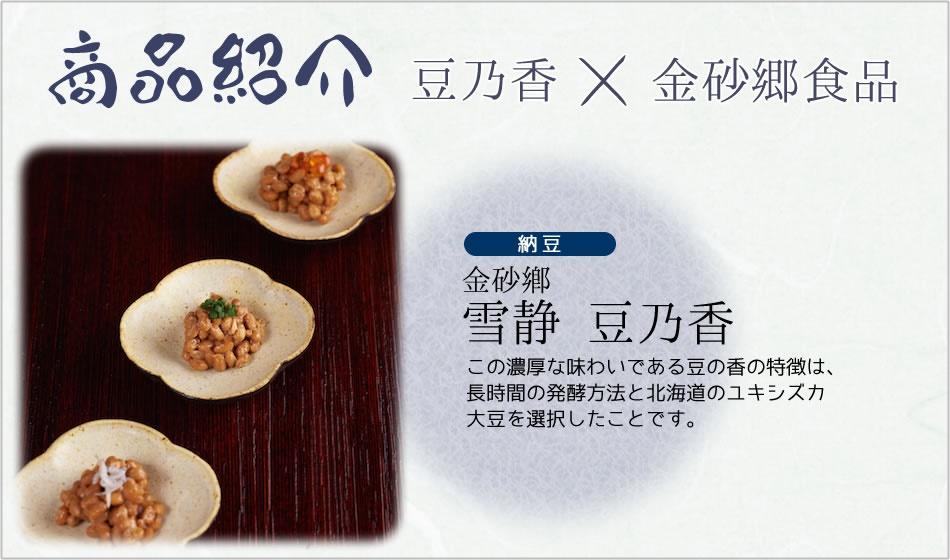 粘らない納豆・豆乃香 商品画像