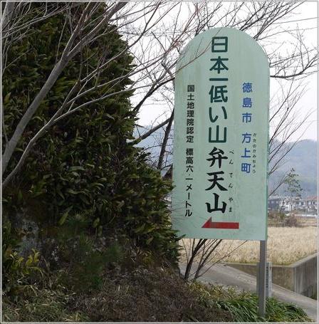 日本で一番低い山 徳島 弁天山
