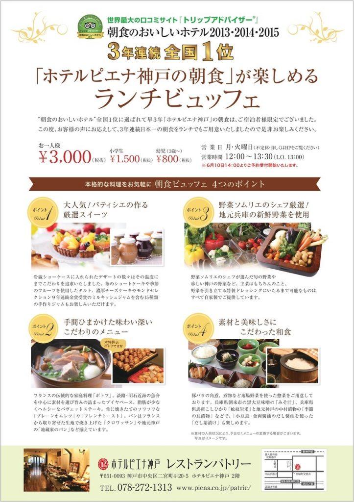 ホテルピエナ神戸 朝食メニュー画像