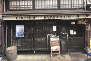 Center4 Hamburgers 日本2位