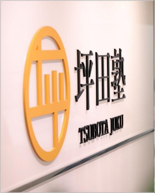ビリギャル 坪田塾 名古屋 場所 評判