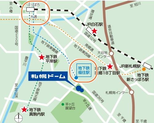 札幌ドーム 新千歳空港 駅 アクセス