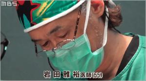 岩田雅裕 フリーランス医師 大学 どこ