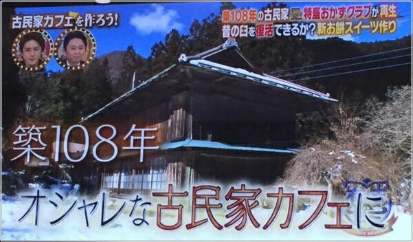 古民家カフェ 有吉ゼミ 場所 栃木県