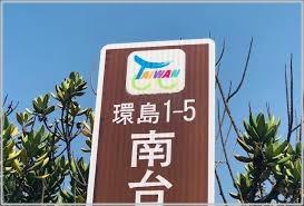 環島 台湾 自転車旅行 距離 コース