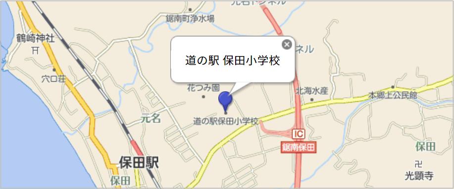 保田小学校・道の駅 アクセス 閉校 いつ