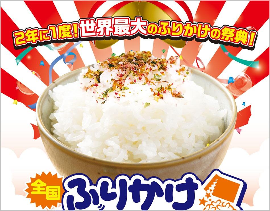 ふりかけグランプリ 一位 熊本 商品