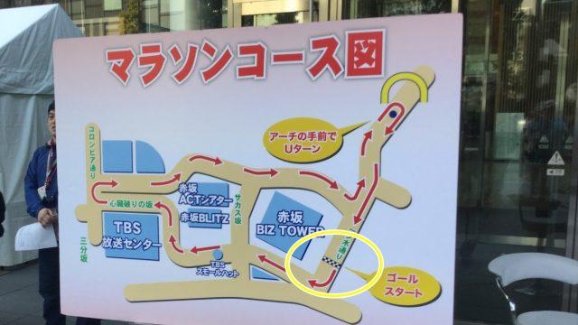 赤坂5丁目マラソン 距離 コース 画像
